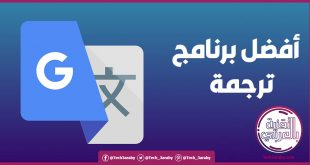 تحميل ترجمة جوجل 2021