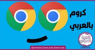تحميل جوجل كروم عربي 2021