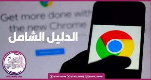 تحميل جوجل كروم للاندرويد 2021