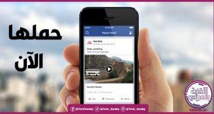 تحميل فيديوهات فيس بوك 2021
