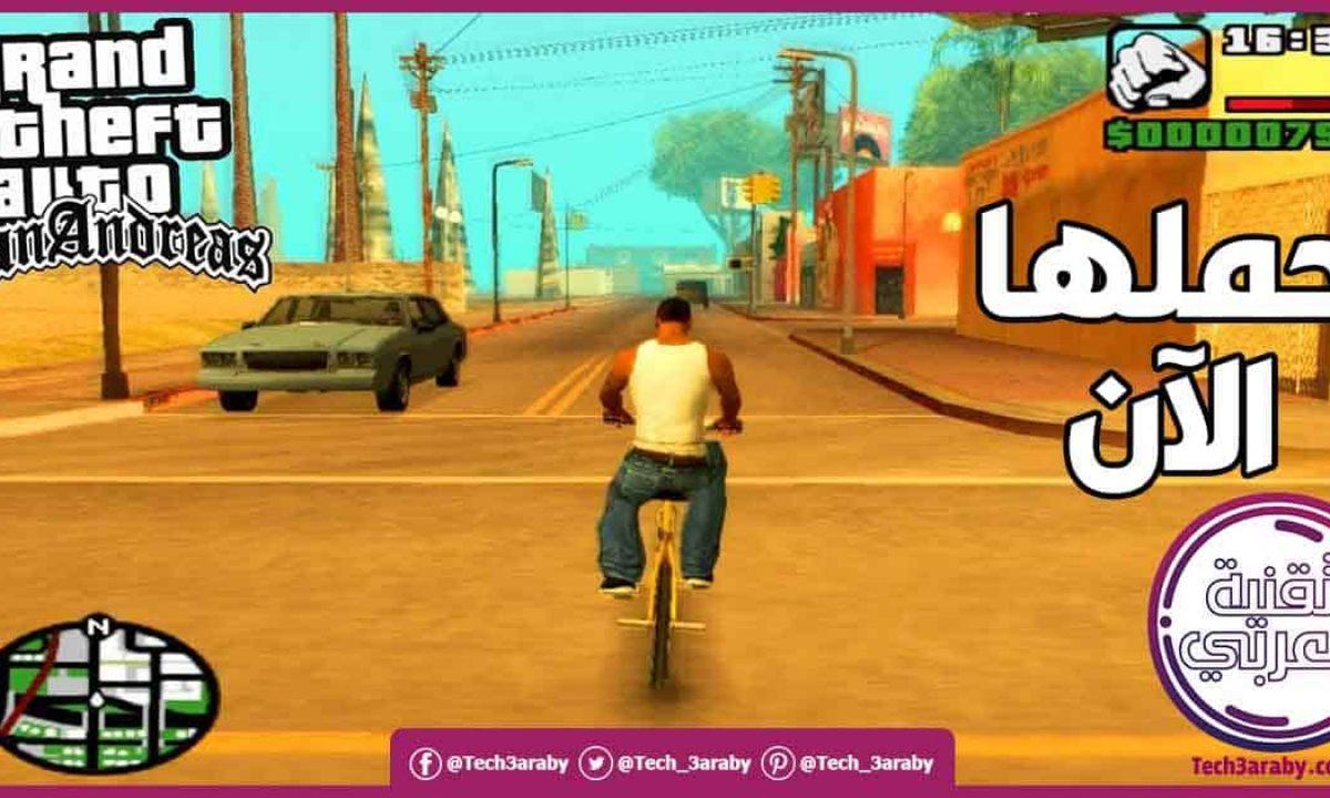 تحميل لعبة Gta San Andreas للكمبيوتر 4