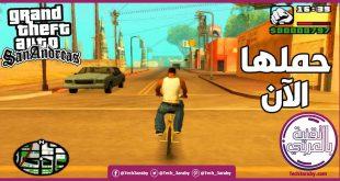 تحميل لعبة GTA San Andreas للكمبيوتر كاملة