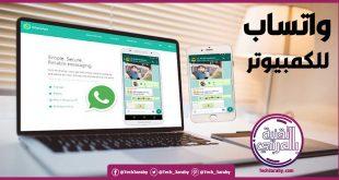تحميل واتس اب للكمبيوتر عربي