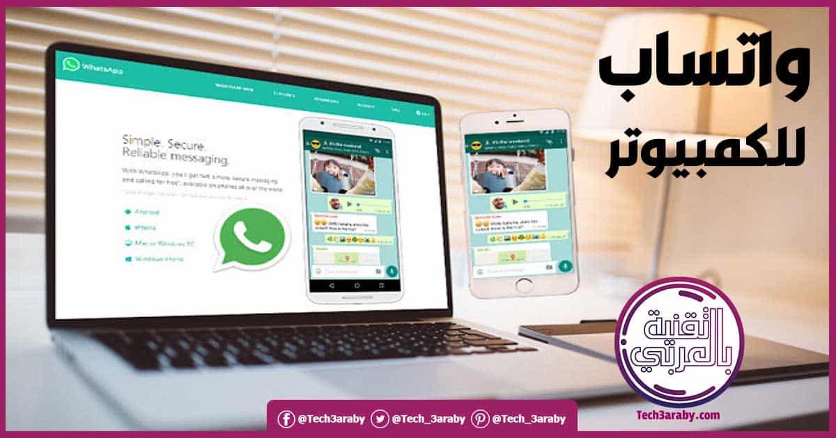 تحميل الواتس اب للكمبيوتر ويندوز 7 عربي مجانا