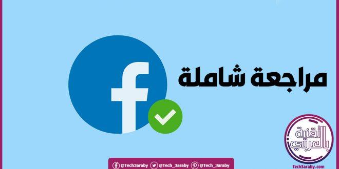 تحميل وتنزيل فيس بوك 2021