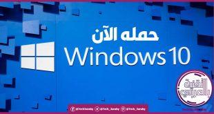 تحميل ويندوز 10 النسخة النهائية