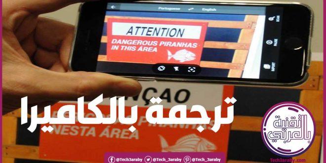 ترجمة الكلمات عن طريق توجيه الكاميرا عليها فقط