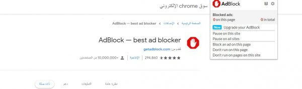 تنزيل إضافة AdBlock — best ad blocker