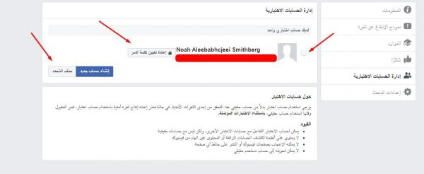 حساب فيس بوك مؤقت