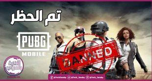 حظر لعبة ببجي في الهند
