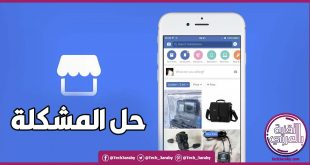 حل مشكلة Marketplace Facebook