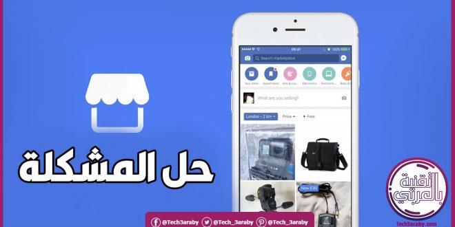 حل مشكلة Marketplace Facebook