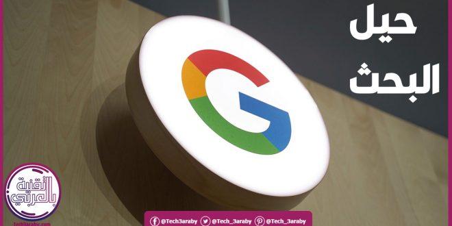 حيل البحث في جوجل