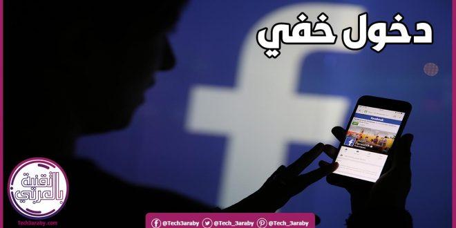 فيس بوك متخفي 2