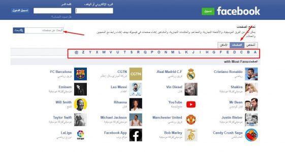 طرق البحث في فيس بوك بدون حساب