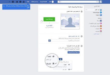 فيس بوك 2021