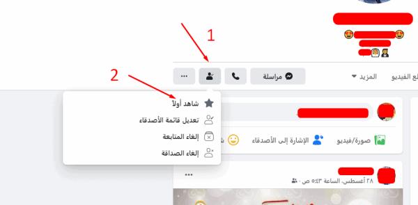 قائمة شاهد أولاً على الفيس بوك