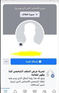 كيفية إنشاء حساب فيسبوك جديد 2021 من الكمبيوتر والهاتف