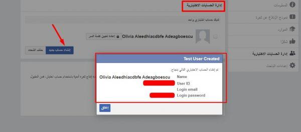 كيفية إنشاء حساب فيس بوك وهمي