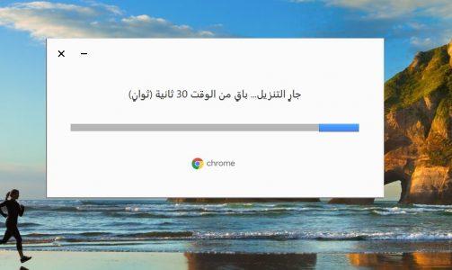 كيفية تحميل فيديو من جوجل كروم للكمبيوتر