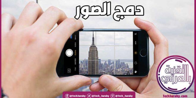 كيفية دمج الصور مع الفيديو للايفون