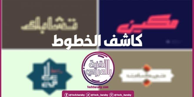 كيفية معرفة اسم الخط العربي المكتوب على الصورة