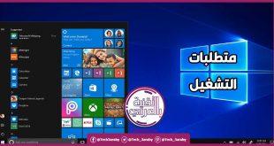 متطلبات تشغيل Windows 10