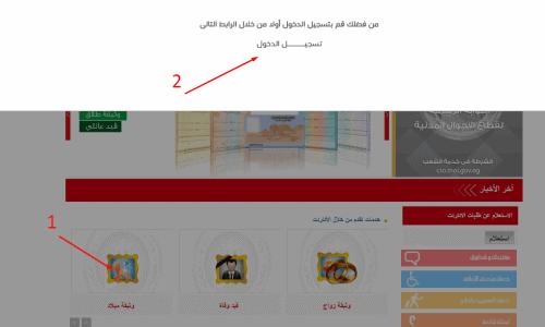 موقع وزارة الداخلية استخراج شهادات الميلاد