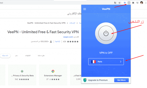 VPN Chrome أفضل