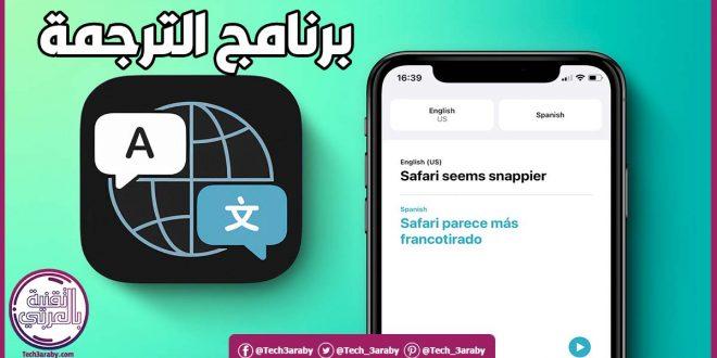 استخدام برنامج الترجمة في iOS 14