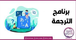 برنامج ترجمة الصور للكمبيوتر