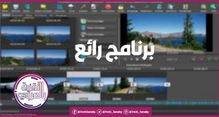 برنامج تركيب الصور على الأغاني للكمبيوتر