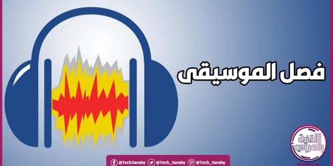 برنامج فصل الموسيقى عن الصوت