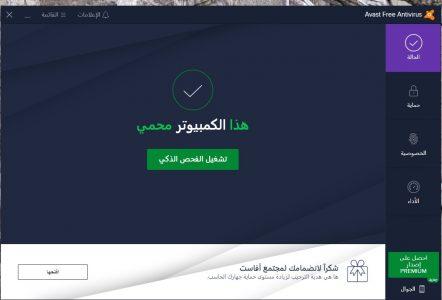 تحميل افاست عربى مجانا مدى الحياة