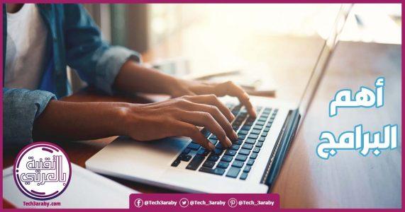 تحميل برامج كمبيوتر 2020