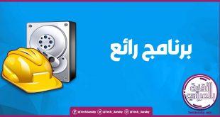 تحميل برنامج استرجاع الملفات المحذوفة عربي