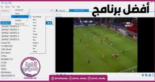 تحميل برنامج مشاهدة قنوات النايل سات على الكمبيوتر 2021