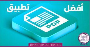 برنامج PDF للموبايل