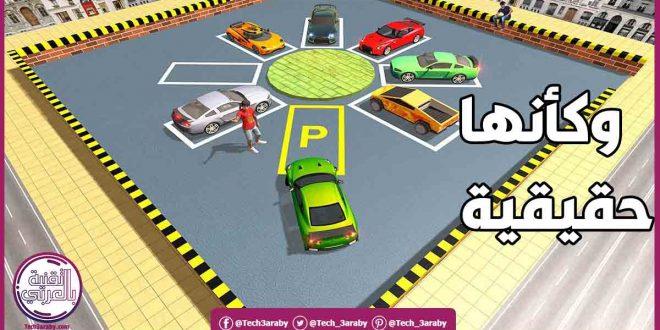 تحميل لعبة Driving School Parking