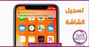 تسجيل شاشة الايفون بدون برامج
