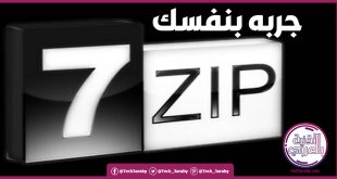 تنزيل برنامج 7Zip 32 Bit