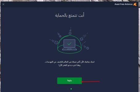 شرح كيفية استخدام برنامج Avast عربي