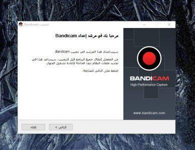 شرح كيفية استخدام برنامج Bandicam