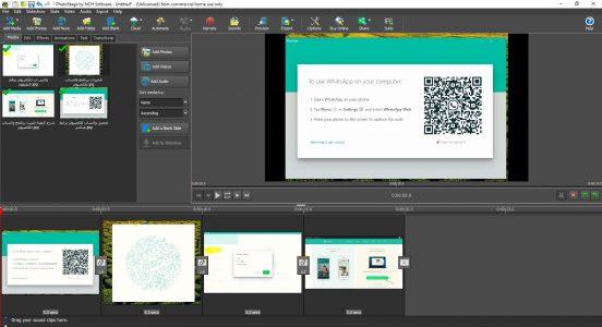 شرح كيفية استخدام برنامج PhotoStage