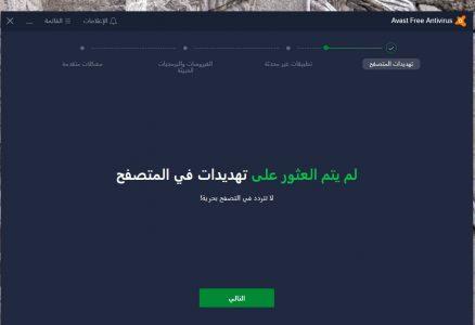شرح كيفية تحميل برنامج افاست عربي