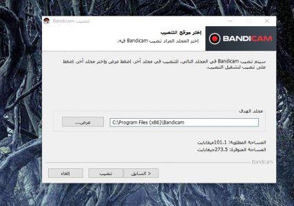 شرح كيفية تحميل برنامج Bandicam