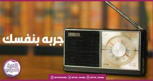 افضل برنامج راديو للكمبيوتر
