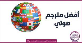 برنامج ترجمة صوتية فورية للكمبيوتر