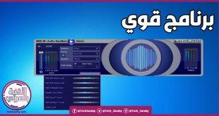 برنامج زيادة الصوت 10 أضعاف وتنقيته
