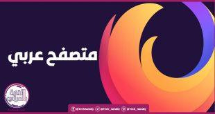 تحميل افضل متصفح انترنت عربي